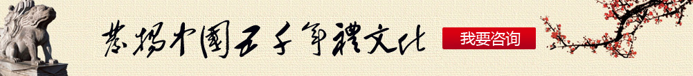 弘扬中国文化