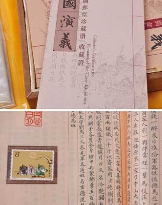 真丝织锦锦缎版《三国演义》
